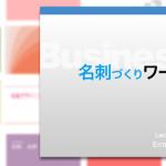 プロデザイナーがサポート!『名刺づくりワークショップ』は5月2日!