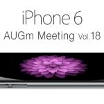 iOS 8を使い方教えます! AUGm Meeting Vol.18は10月22日開催!